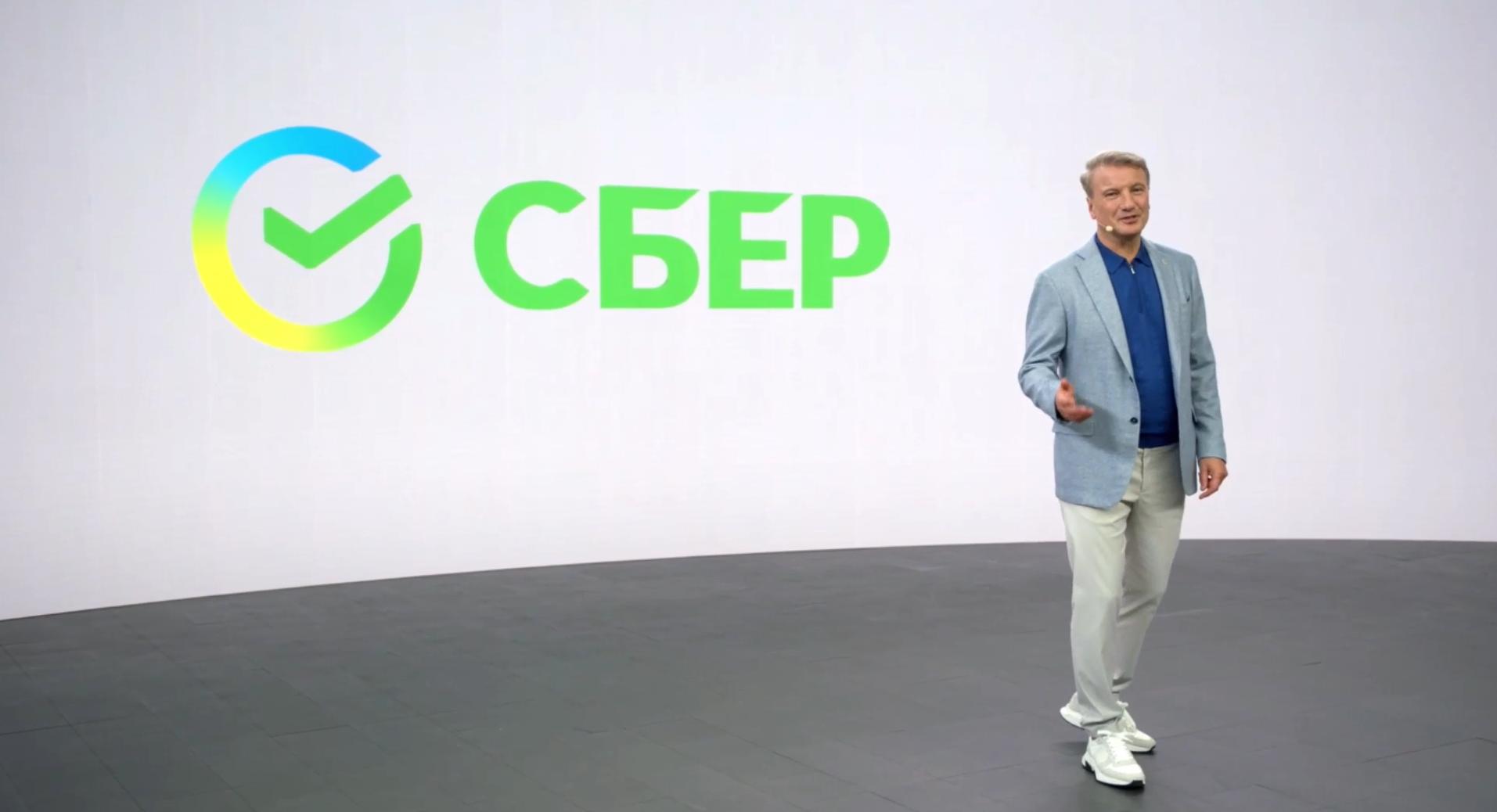 Сбербанк официально представил новый логотип «Сбер»