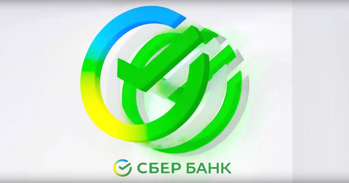 Сбербанк перечислит своим акционерам более 400 миллиардов рублей