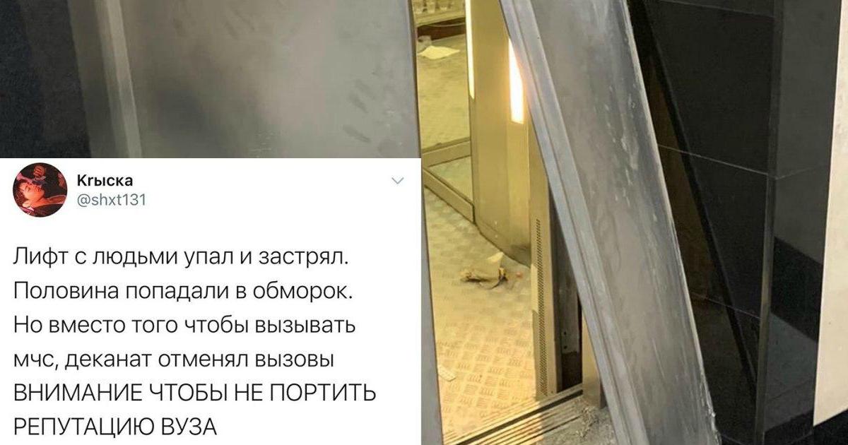 В МФЮА рухнул лифт с людьми, но деканат приказал отменить вызов в МЧС