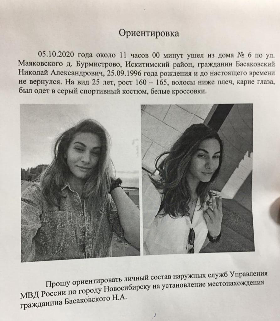 Новосибирский полицейский убил девушку-трансгендера и «разыскивал» ее