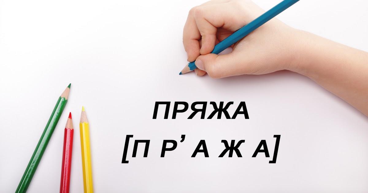 Звуко-буквенный разбор слова. Как делать звуко-буквенный анализ слова? Пример фонетического анализа слова