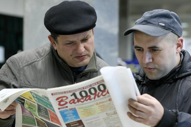 Минтруд фиксирует снижение регистрируемой безработицы