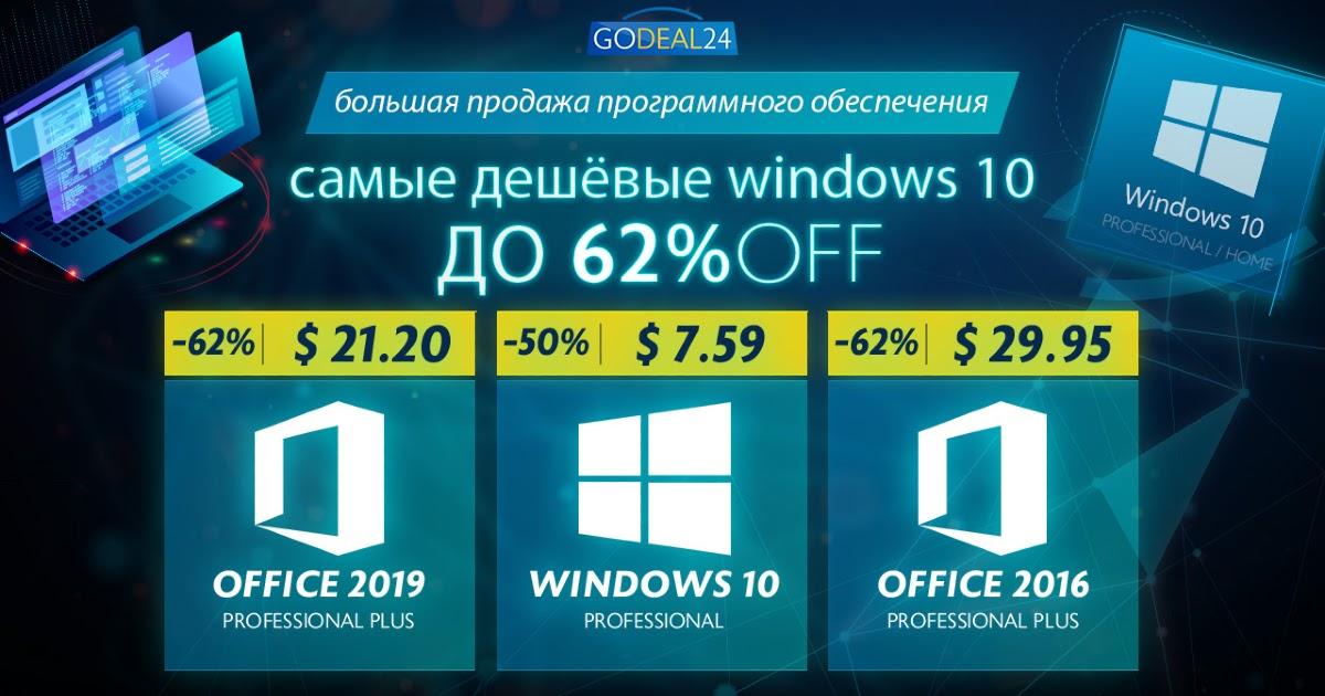 Большие скидки на Godeal24.com в октябре: Windows 10 всего за $7.59