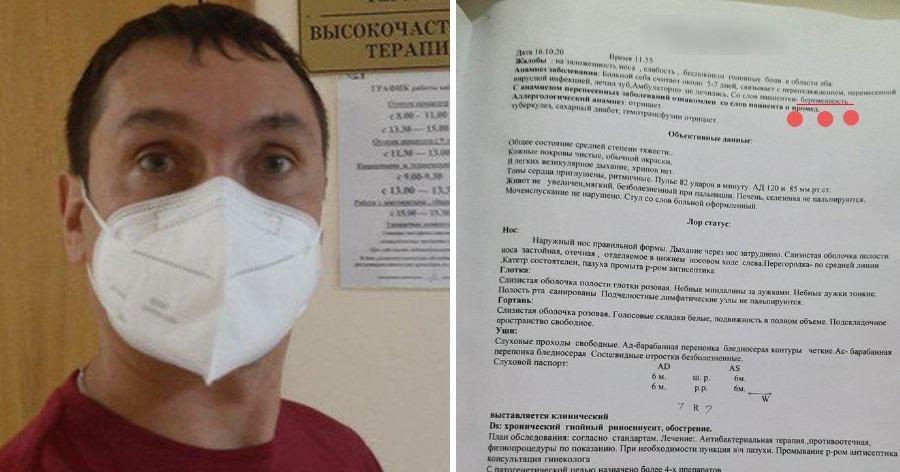 В Уфе мужчине с гайморитом диагностировали беременность и послали к гинекологу