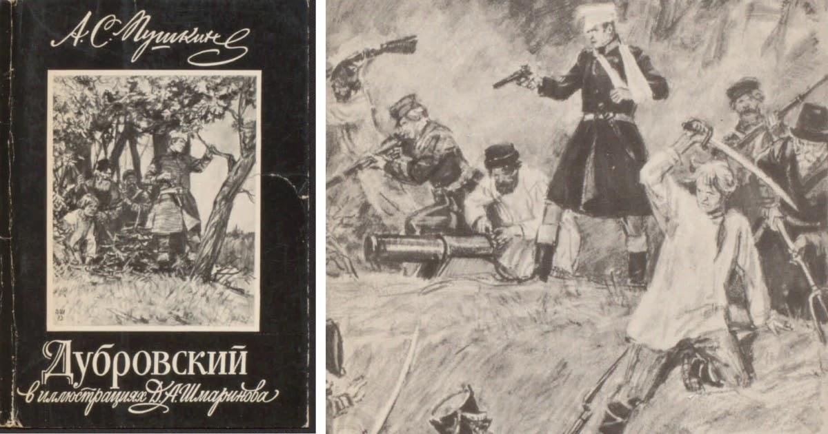 «Дубровский»: краткое содержание романа Пушкина по главам, 6 класс