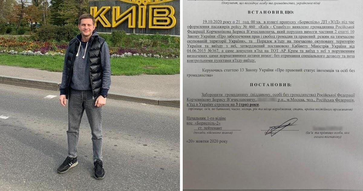 Побывавшему в Киеве Корчевникову запретили въезд в страну на три года