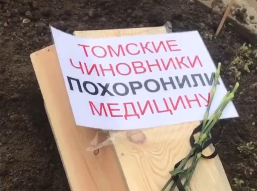 Томичи принесли «гроб с медициной» к областной администрации