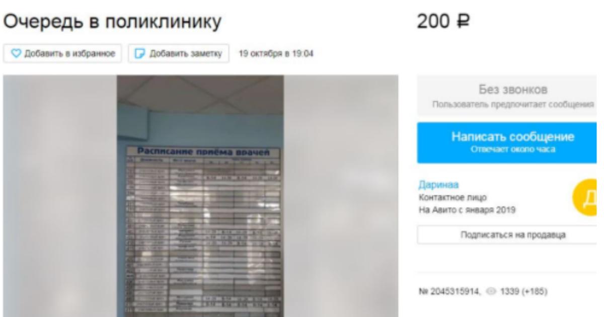 """""""Коронавирусный ад"""": в Магнитогорске начали продавать места в очереди на КТ"""