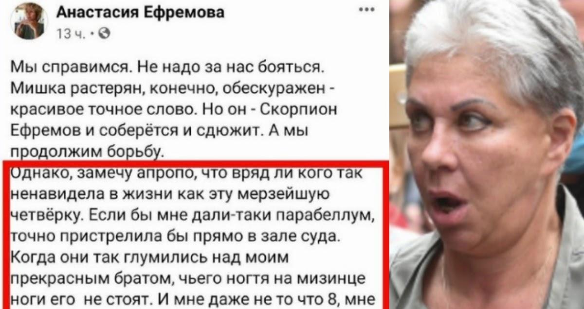 Cестра Ефремова пожелала защите Захаровых умереть от коронавируса