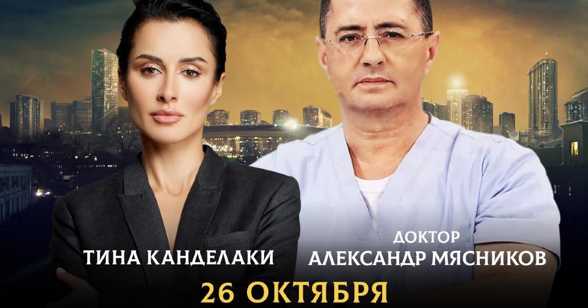 """Доктор Мясников ответил на вопросы Канделаки в интервью на радио """"КП"""""""
