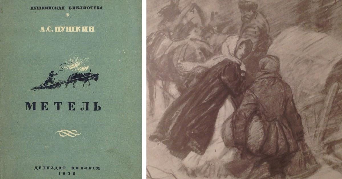 «Метель» Пушкина: краткое содержание произведения из «Повестей Белкина»