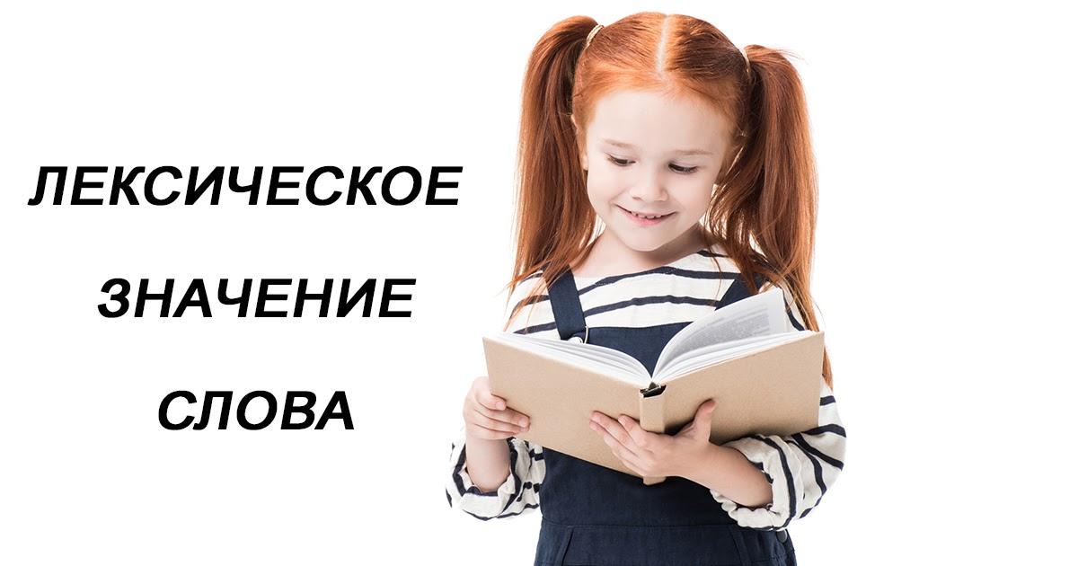 Что такое лексическое значение слова? Лексический разбор слова. Пример лексического разбора слова