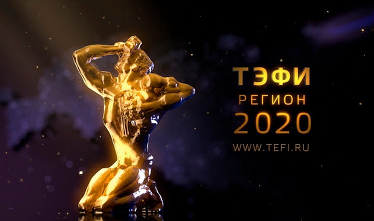 """В Нальчике начался финал  """"ТЭФИ-Регион"""" 2020"""