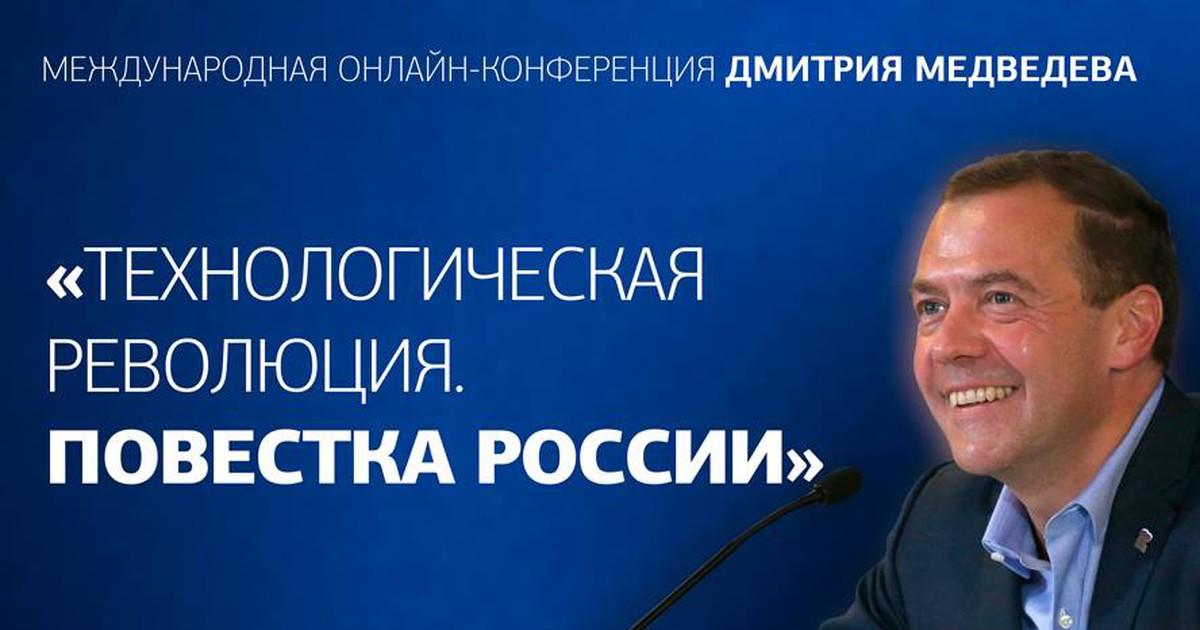 Фото Дмитрий Медведев отвечает на вопросы TechCrunch в онлайне