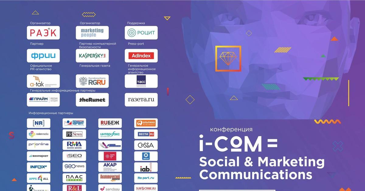 Фото Конференция i-CoM 2016: социальные и мобильные коммуникации, цифровой маркетинг