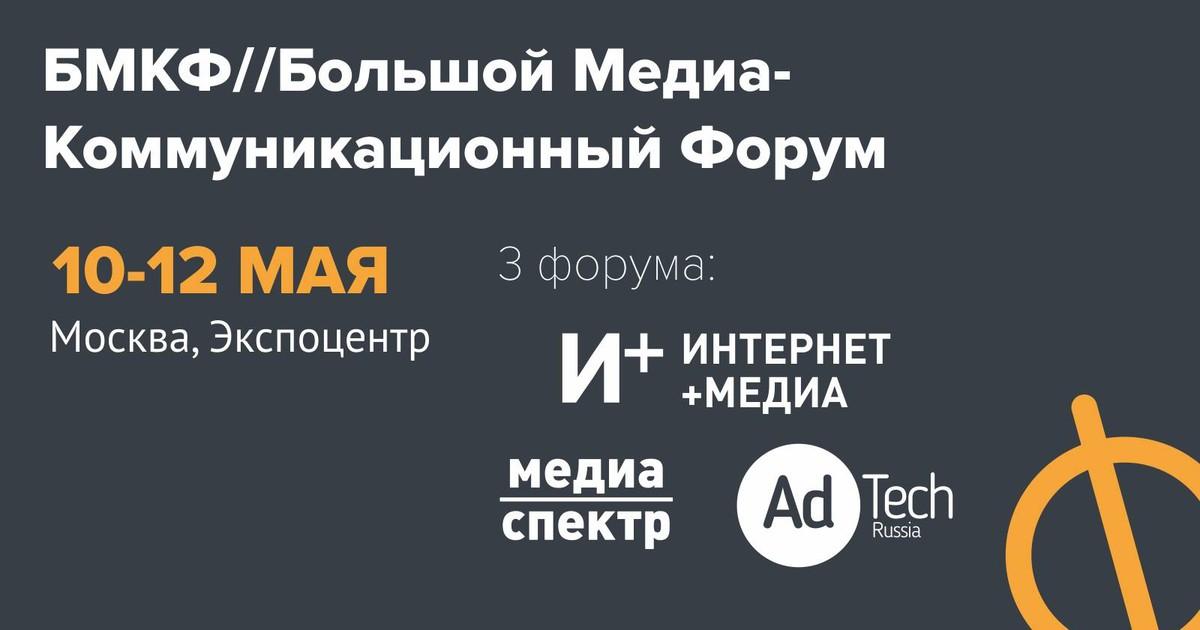 Фото БМКФ-2016. Большой медиа–коммуникационный форум в Москве