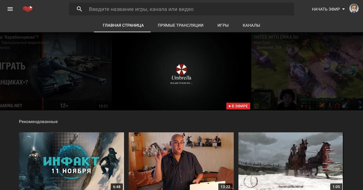 Фото [Видеообзор] YouTube Гейминг пришел в Россию