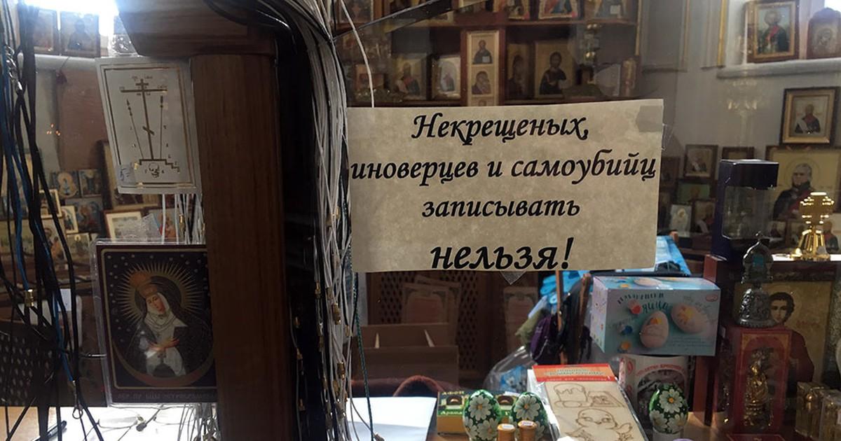 """Фото Пару дней назад я в рассказе про Саранск показывал объявление из новостройного храма с комментарием """"Интересно, что бы сказал господь про такие исключения. Напомню читателю, что Христос тоже был"""