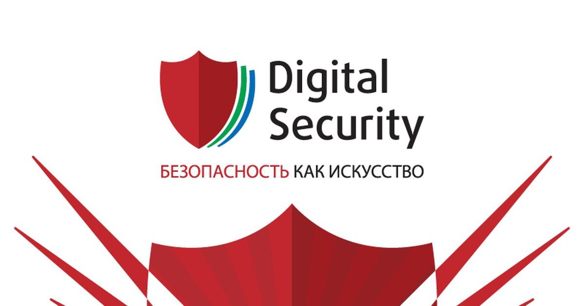 Фото Результаты летней стажировки 2017 в Digital Security. Отдел анализа защищенности