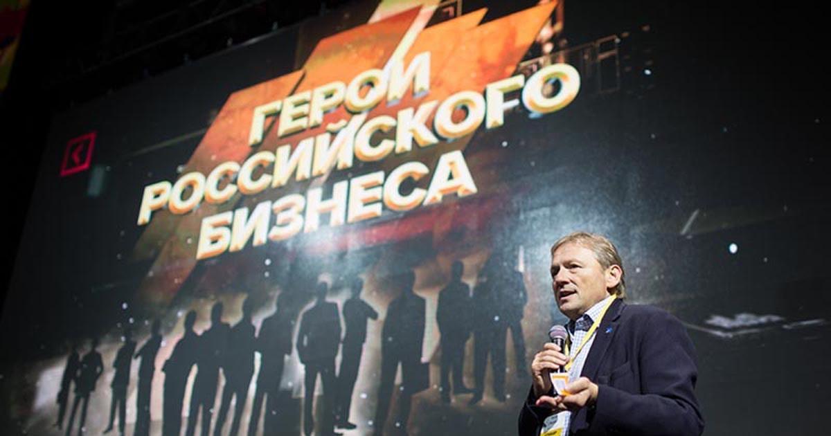 """Фото Форум """"Герои российского бизнеса"""" пройдет 3-5 октября в Москве"""