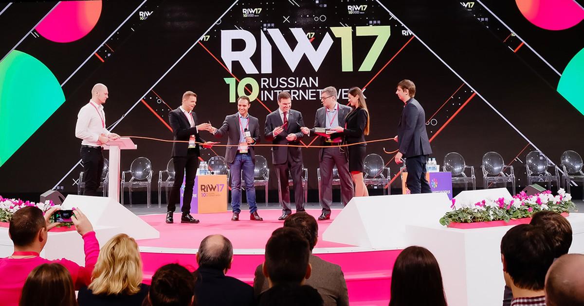 Фото Что обсуждали на главном ИТ-событии осени – RIW 2017