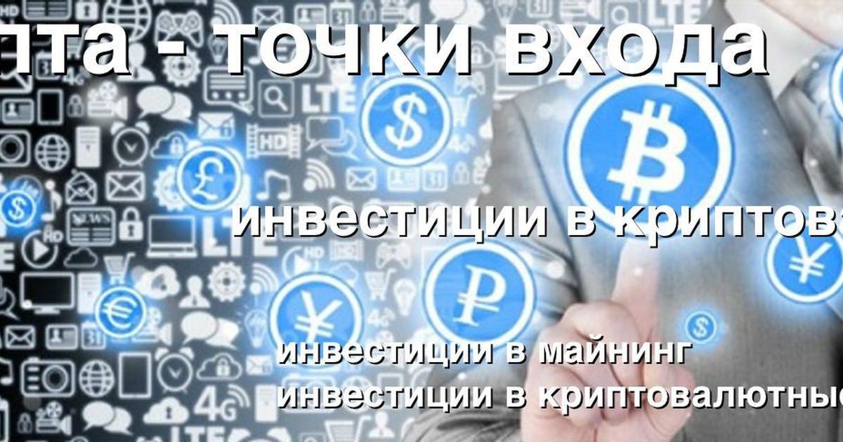 Фото Крипта — точки входа. Инвестиции в криптовалюты.