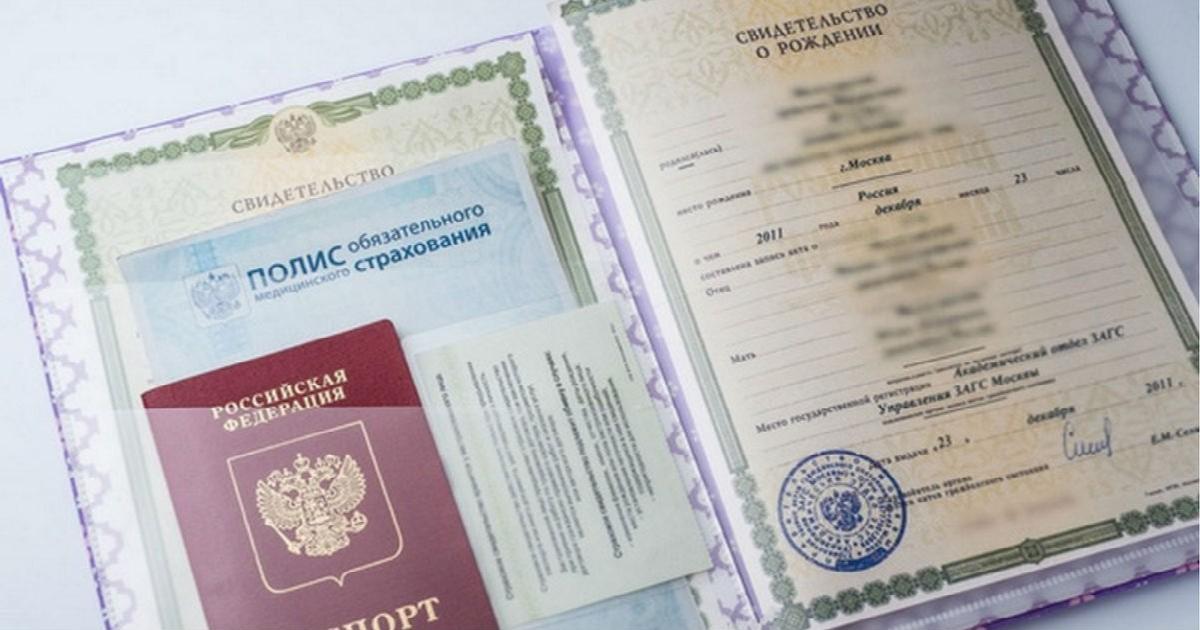 Фото Россиян хотят лишить бумажного свидетельства о рождении. Чем это грозит?
