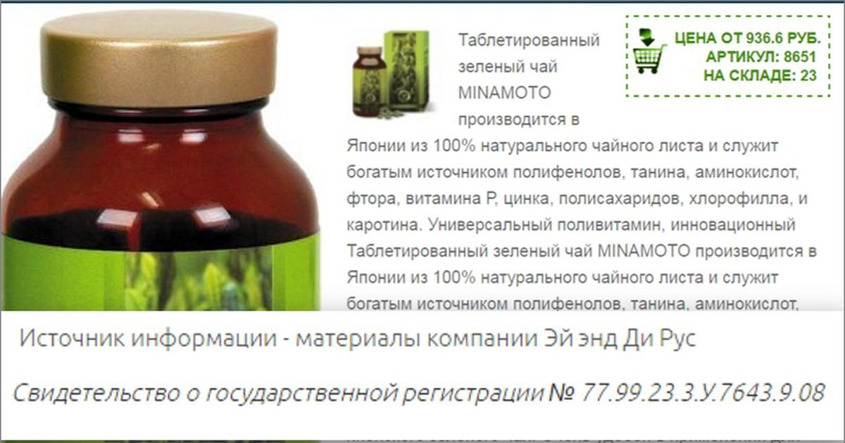 Фото Злой критик: Зелёненький он чай