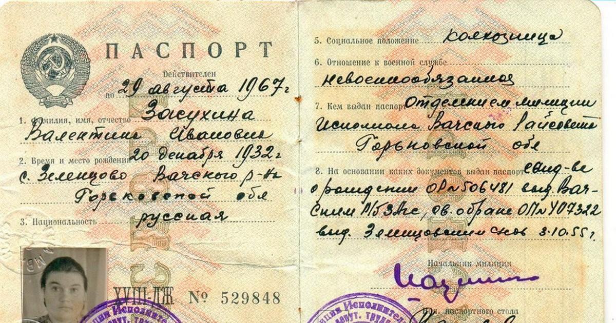 Фото Почему граждане СССР обязательно указывали национальность впаспортах