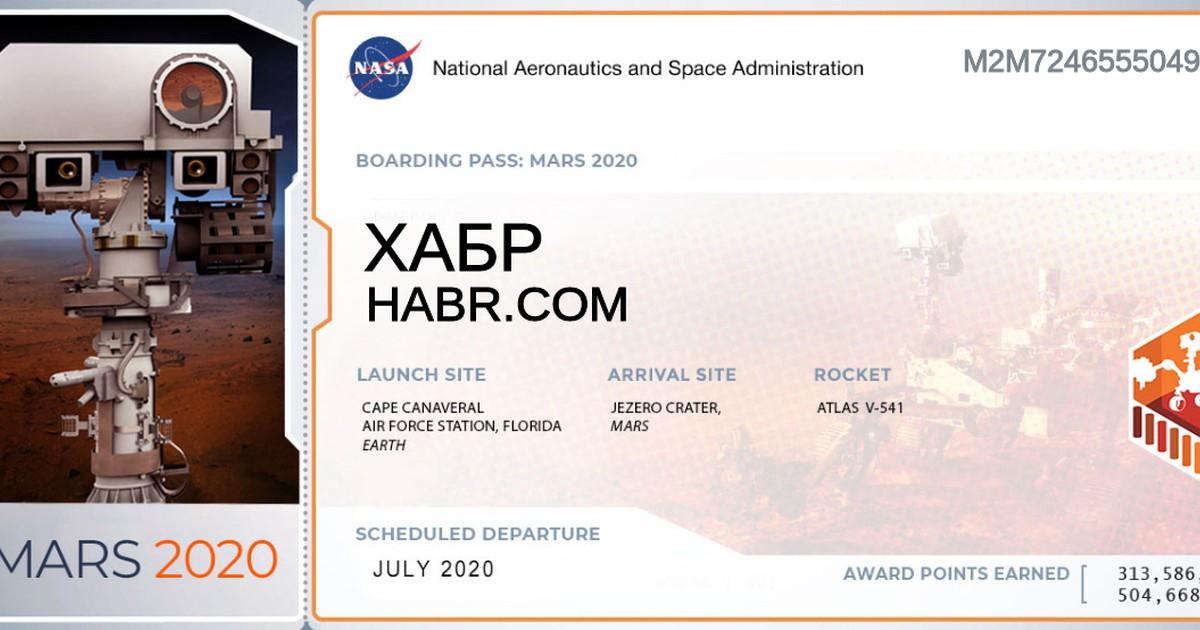 Фото Отправляем Хабр на Марс, Вы тоже можете полететь