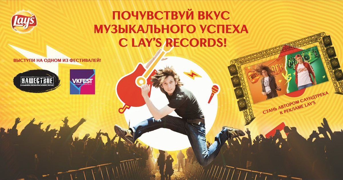 Фото Lay's Records дарит начинающим музыкантам шанс стать известными