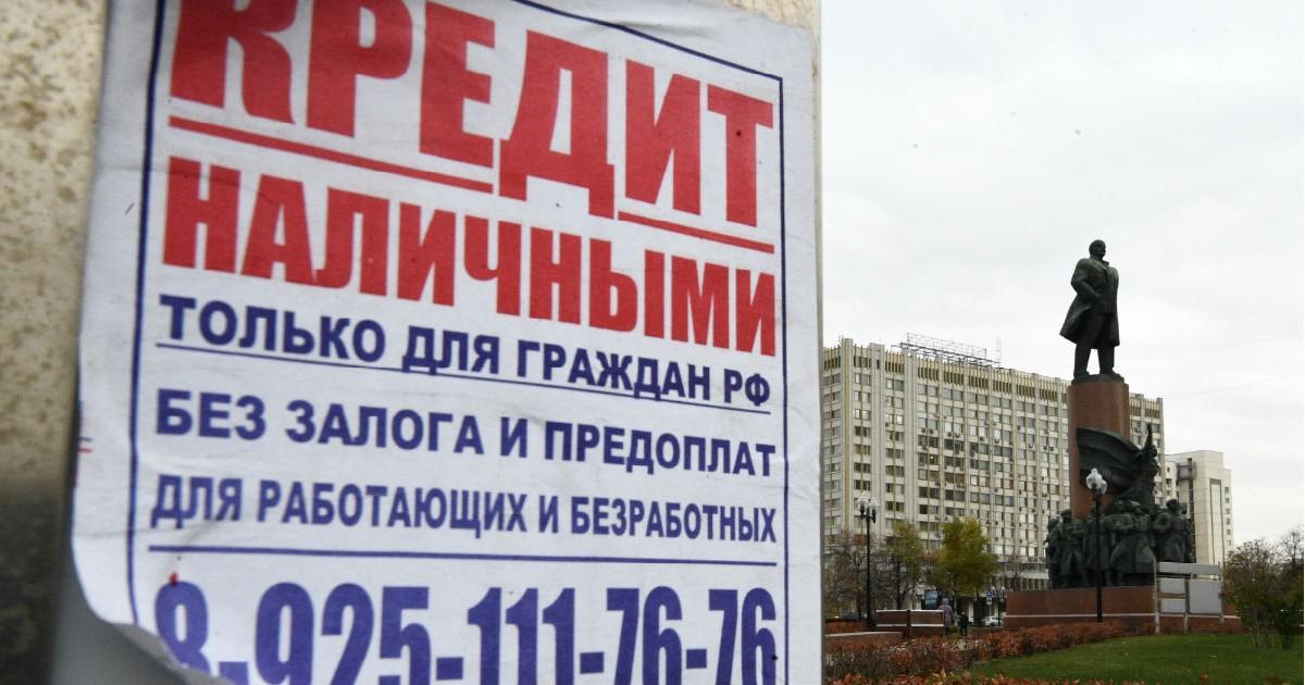 Фото Нищаем по плану. ЦБ объяснил бедность россиян, дав отпор правительству