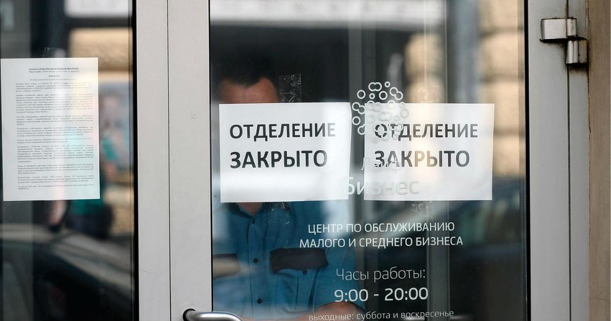 Фото Россию ждет новая волна банковских крахов. Почему?