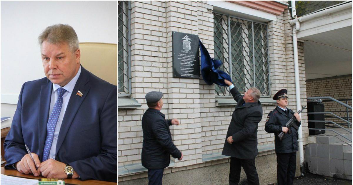 Фото Депутат торжественно открыл памятную доску в свою честь
