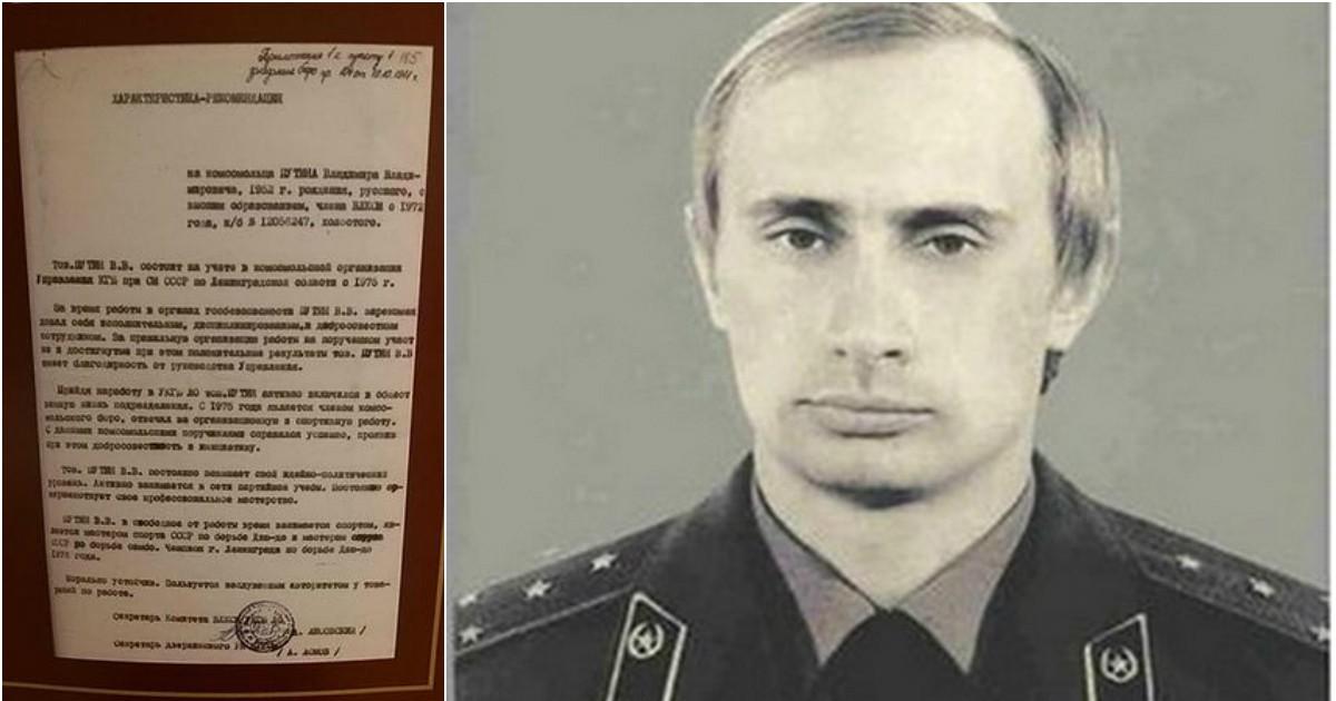 Фото Характеристику KГБ на молодого Путина рассекретили и выложили в Сеть