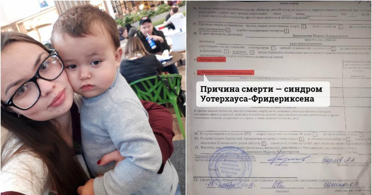 Фото Мать обвинила воспитателя детсада и врачей в смерти малыша от инфекции