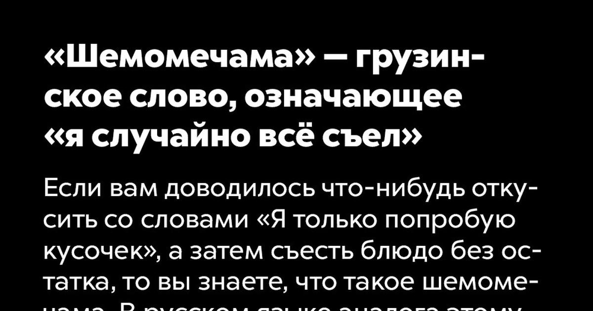 """Фото """"Шемомечама"""" — грузинское слово, означающее """"я случайно всё съел"""""""