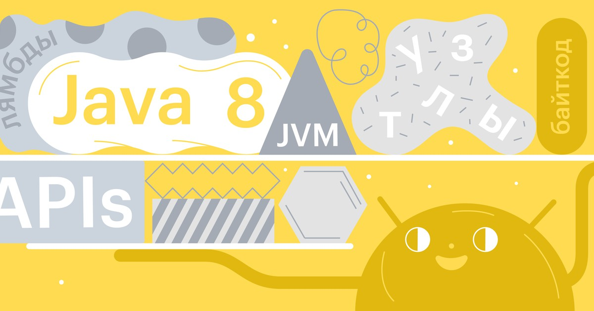 Фото [Перевод] Как Java 8 поддерживается в Android