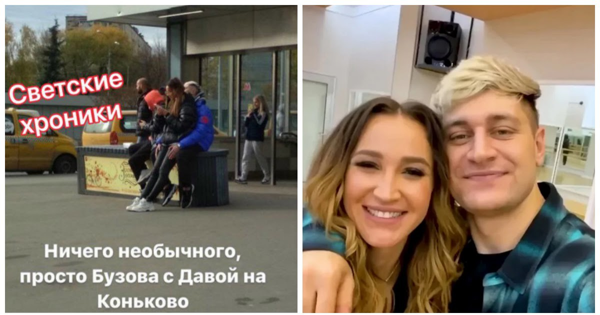 """Фото """"Она дрожит от страсти"""": подруга Бузовой рассказала о ее новом возлюбленном"""