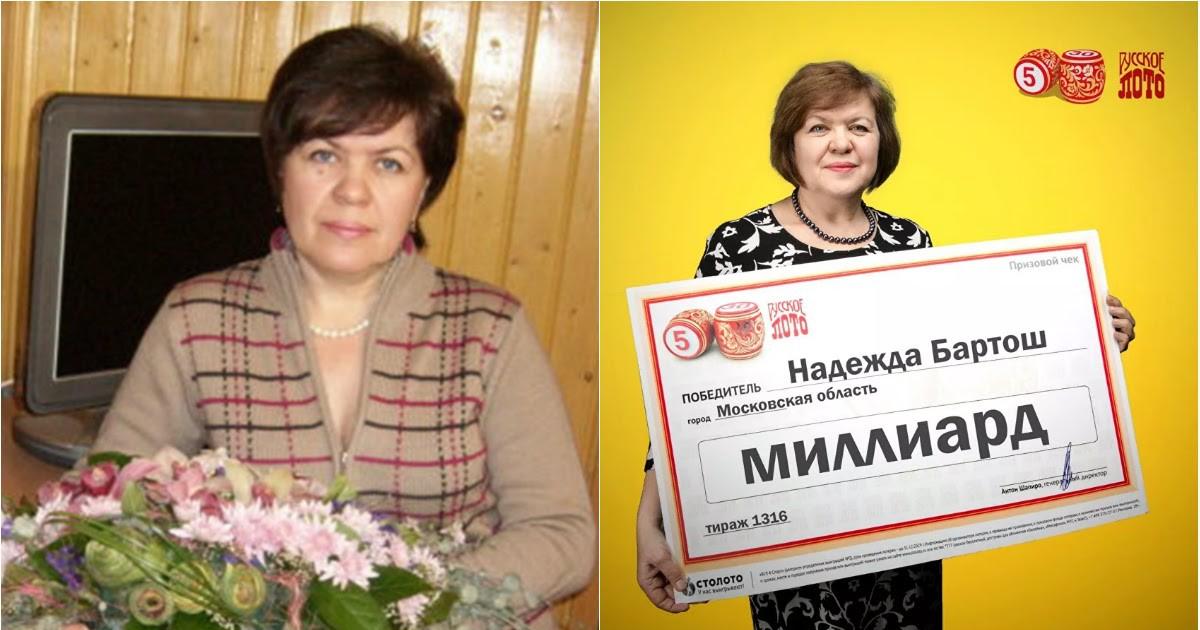 """Фото На """"Столото"""" заявили из-за """"выигравшей миллиард"""" Надежды Бартош"""