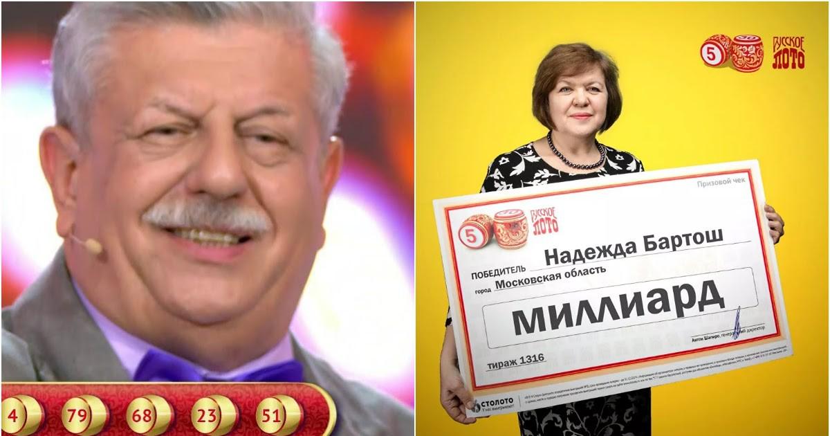 """Фото """"Столото"""" впервые прокомментировало победу Надежды Бартош в лотерее"""