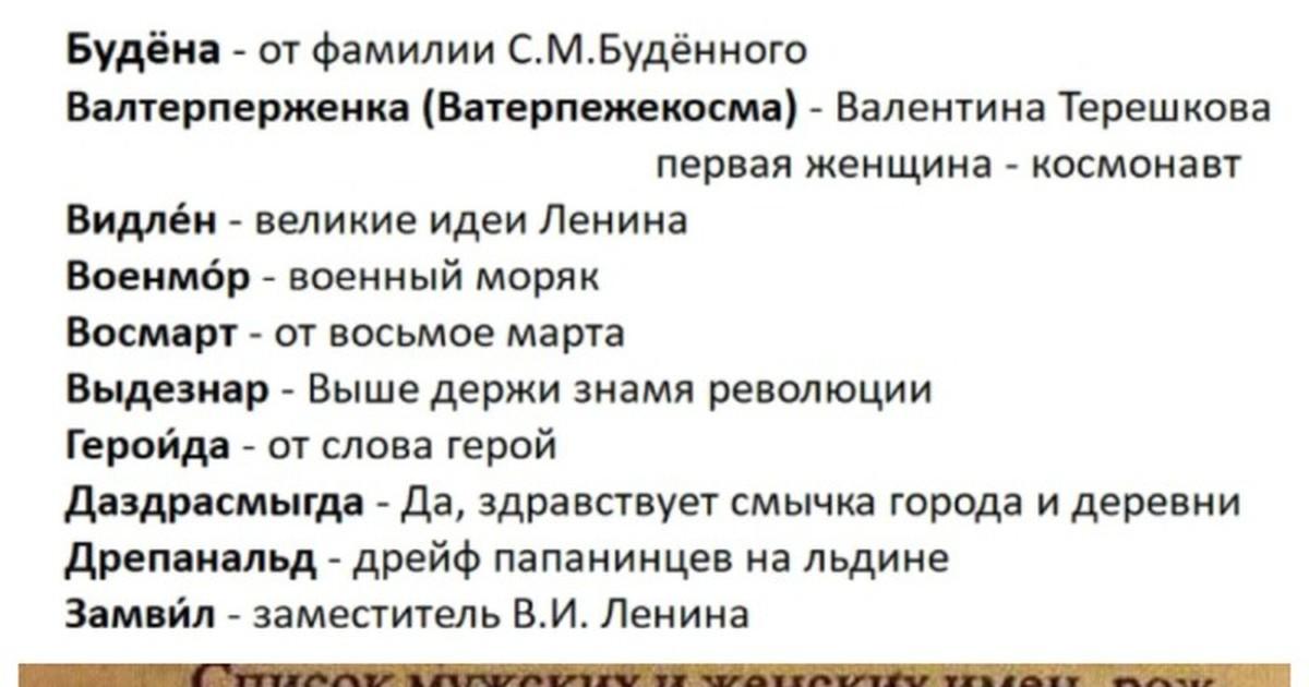 Фото Самые необычные имена, которые давали советским детям