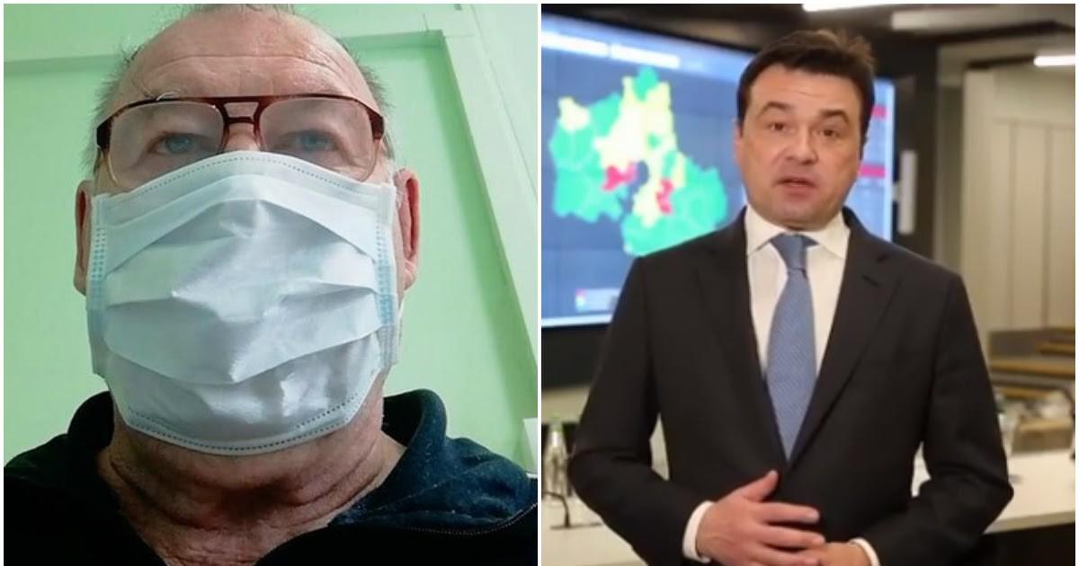 Фото Больной коронавирусом пенсионер из Подмосковья записал видеообращение
