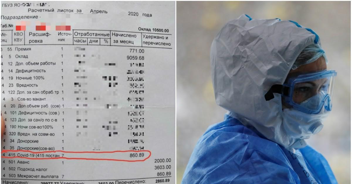 """Фото """"Слезы, а не зарплата"""": врачи из Ярославля показали свои зарплаты"""