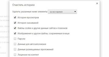 Как ускорить работу Google Chrome