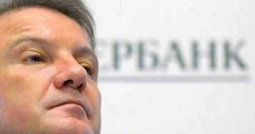Власти РФ не поддержали идею Грефа об ограничении выплат по вкладам