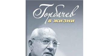 Горбачева признали спасителем цивилизации