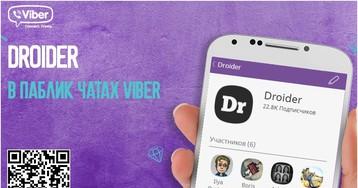 Viber 6.0 — шифрование, скрытые чаты и верифицированные контакты