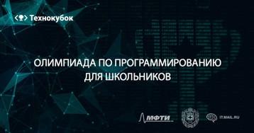 Mail.Ru Group подвела итоги Технокубка