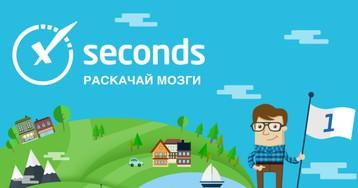 [Обзор] XSeconds – приложение для шустрых интеллектуалов